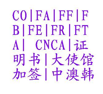 CO\FF\FA\FE\FTA\证明书\加签